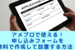 アメブロで使える申し込みフォームを無料で作成して設置する方法!